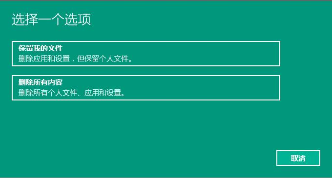 windows10 重置