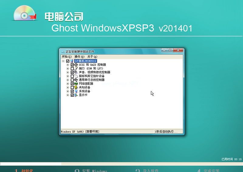 ghost xpsp3