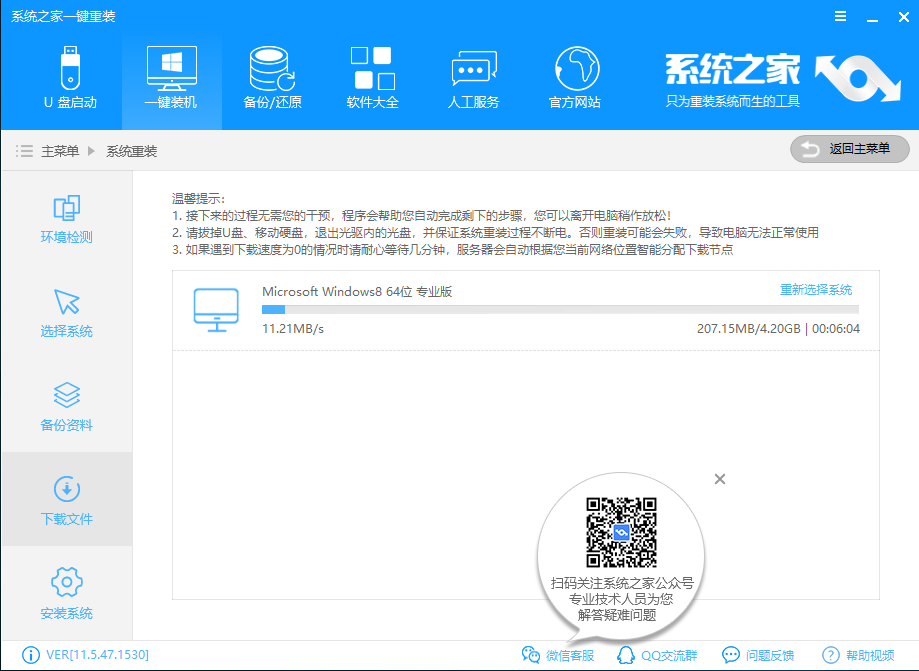 win8下载.png